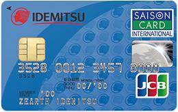 出光カード サルでも分かるおすすめクレジットカードオリジナル画像
