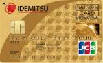 出光ゴールドカード