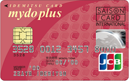 出光カードまいどプラスのメリット・デメリット サルでも分かるおすすめクレジットカードオリジナル画像