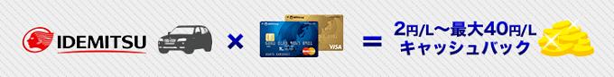 出光のお得なキャッシュバックシステム サルでも分かるおすすめクレジットカードオリジナル画像