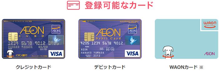 アプリを利用出来るカードの種類