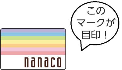 nanacoが使えるお店のマーク