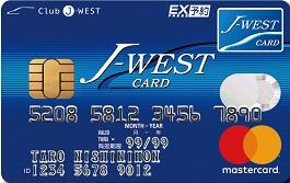 J-WESTカード エクスプレスのメリット・デメリット