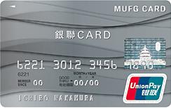 JALアメックス・普通カードなら銀聯カードが発行出来る