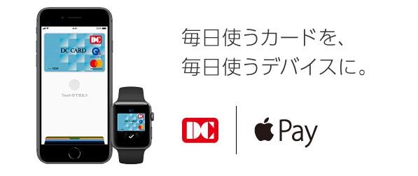 JALカードがApple Payに対応