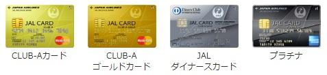 一流ホテルで優待が受けれるJALカード サルでも分かるおすすめクレジットカードオリジナル画像