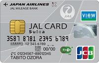JREポイントをJALマイルに交換する サルでも分かるおすすめクレジットカードオリジナル画像