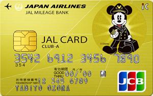 JAL CLUB-AカードのJCBブランドならならディズニーデザインも選べる!