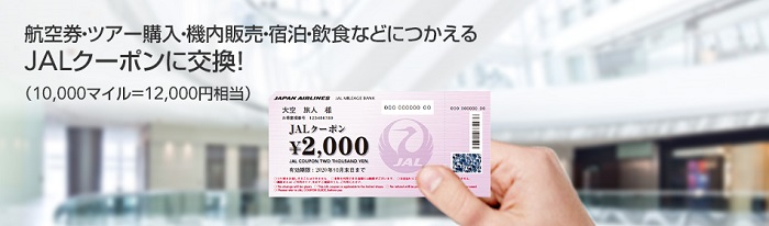 JALマイルをクーポンと交換する サルでも分かるおすすめクレジットカードオリジナル画像