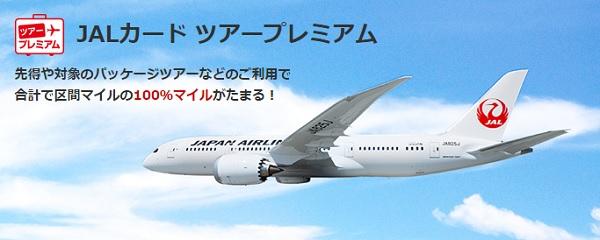 JALカード ツアープレミアムで貯める サルでも分かるおすすめクレジットカードオリジナル画像