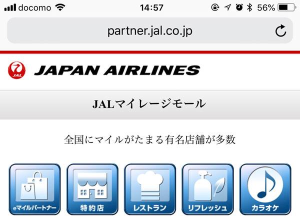 JALマイレージモールでネット通販がお得 サルでも分かるおすすめクレジットカードオリジナル画像