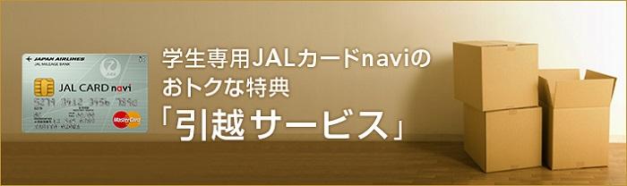 JALカードnavi限定の引越しサービス