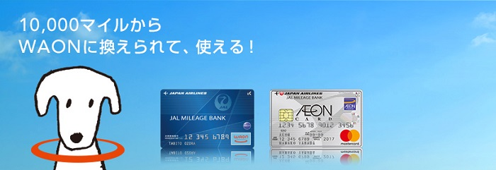 JALマイルを電子マネーのWAONに交換する サルでも分かるおすすめクレジットカードオリジナル画像