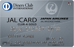 JAL ダイナースカード CLUB-Aゴールド