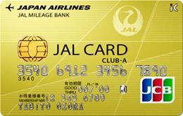JAL CLUB-Aカードのメリット・デメリット サルでも分かるおすすめクレジットカードオリジナル画像