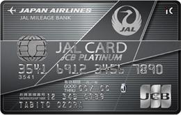 JALカード プラチナ(JCB)