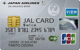 JALカード Suicaのメリットと貯まるマイル