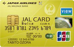 JALカード Suica CLUB-Aのメリット・デメリット サルでも分かるおすすめクレジットカードオリジナル画像