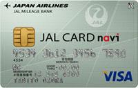 JALカードnaviのメリット・デメリット サルでも分かるおすすめクレジットカードオリジナル画像