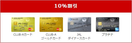 免税店が10%割引になるJALカード サルでも分かるおすすめクレジットカードオリジナル画像