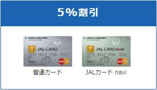 免税店が5%割引になるJALカード サルでも分かるおすすめクレジットカードオリジナル画像