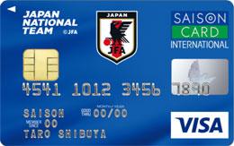 JAPANカードセゾン メリット・デメリット