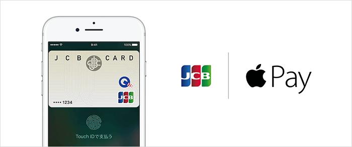 JCBドライバーズプラスカードがApple Pay対応へ!