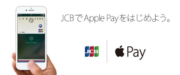 JCBがApplePAy対応になりました