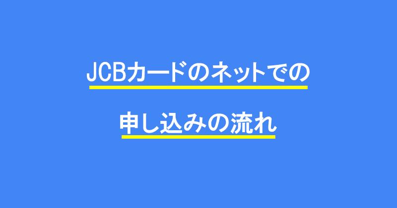 JCBカードのネットでの申し込みの流れ