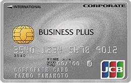 JCBビジネスプラス法人カードのメリット・デメリット サルでも分かるおすすめクレジットカードオリジナル画像