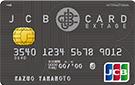 JCB CRAD EXTAGEの審査基準と年収 サルでも分かるおすすめクレジットカード オリジナル画像
