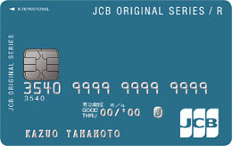 JCB CARD Rのメリット・デメリット