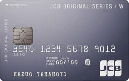 JCB CARD Wのメリット・デメリット