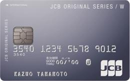 jcb card w 年会費とポイント還元率