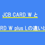 「JCB card W」 と「JCB card W plus L」の違いはなに?