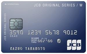 JCB CARD Wのメリットは審査に通りやすい サルでも分かるおすすめクレジットカードオリジナル画像