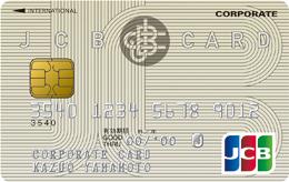 JCB法人カードのメリット・デメリット