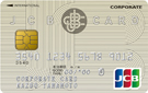 JCB法人カード(一般カード)