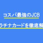 コスパ最強のJCBプラチナカードの7つのメリットを徹底解説