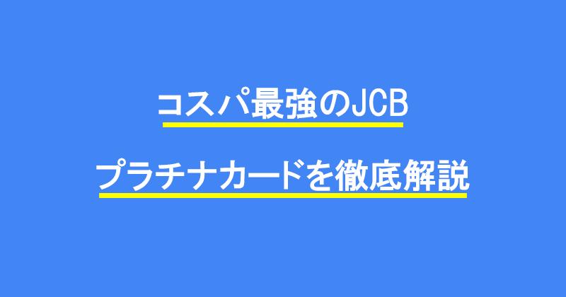 コスパ最強のJCBプラチナカードを徹底解説