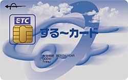 JCBのETCカードの年会費とメリット・デメリット