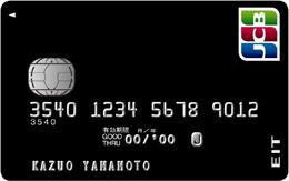 「家族カードが無料」の厳選6枚のクレジットカードのまとめ5