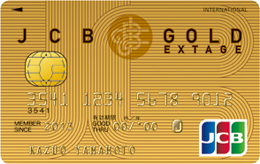 JCB GOLD EXTAGE(ゴールドエクステージ)