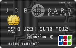 JCB CARD EXTAGE(JCBカード エクステージ)