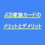 JCB家族カードのメリットとデメリット