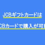 JCBギフトカードはJCBカードで購入が出来る