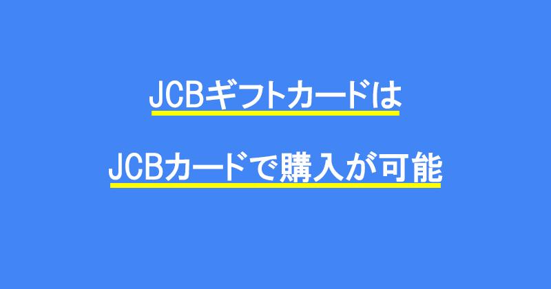 JCBギフトカードはJCBカードで購入が可能