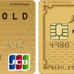 ゴールドカードを持つならJCBゴールドがオススメです