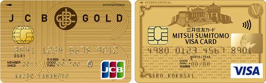 ゴールドカードを持つならJCBゴ-ルドカードがおすすめ