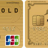 ゴールドカードを持つなら「JCBゴールド」が1番得!